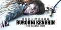 Film Samurai X Rurouni Kenshin: The Legend Ends Tayang 22 Oktober 2014