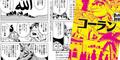 Komikus Jepang Bikin Komik Bertema Al-Quran