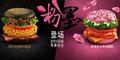Tiongkok Bikin Menu Burger Inovasi Baru Berwarna Merah Muda