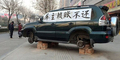 Kemplang Utang Rp 200 Juta, Ban Mobil di Tiongkok Dipereteli