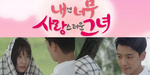 Trailer Kisah Cinta Rain-Krystal f(x) di My Lovely Girl