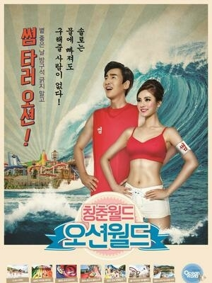 Foto Seksi Nana After School-Lee Kwang Soo di Iklan Ocean World